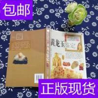 [二手旧书9成新]黄龙玉鉴定 /钱云葵 福建美术出版社