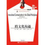 跨文化沟通(第4版)(双语工商管理英文版)