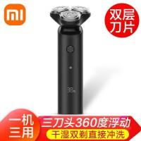 小米米家电动剃须刀S500C男士刮胡刀水洗充电式多功能理容剃胡刀胡