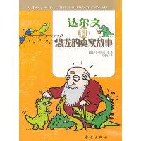 天才小子丛书 达尔文和恐龙的真实故事