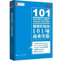颠覆传统的101项商业实验