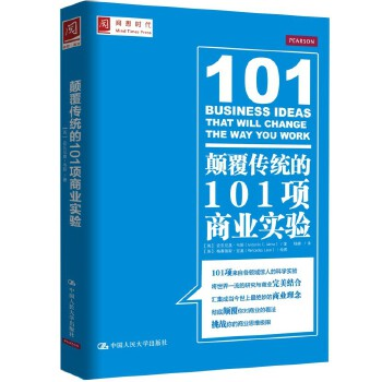 颠覆传统的101项商业实验 一本会彻底颠覆你对商业的看法,挑战你的商业思维极限的书,教会你如何做才能弥补理论知识与商业实践之间的差距!