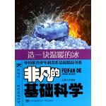 中国优秀少年科普作品最精品书系 非凡的基础科学②造一块温暖的冰