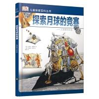 DK儿童探索百科丛书:探索月球的竞赛--人类登月纪实