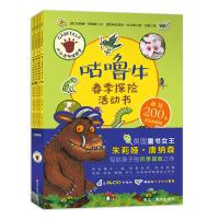 咕噜牛小小自然探险家系列(全4册)