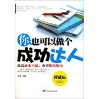 【旧书二手书8新正版】你也可以做个成功达人(珍藏版) 晓运 9787510703553 中国长安出版社