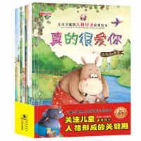 全8册儿童关键期人格培养绘本儿童情商培养绘本行为管理绘本宝宝启蒙早教图画书