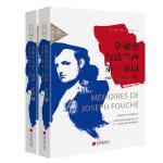 中画史鉴-全景插图版:拿破仑与法兰西第一帝国:约瑟夫?富歇回忆录(全2册)