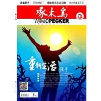 啄木鸟(上半月刊)(2018年-第5期)1002655X