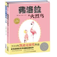 弗洛拉和火烈鸟系列:全2册