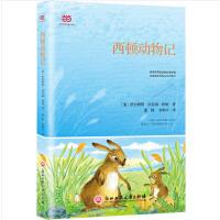 西顿动物记(少年儿童读本,作者手绘纪实精美插图,又译作《西顿野生动物故事集》)