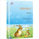 西顿动物记(新课标,也译作《西顿动物故事》。著名翻译家蒲隆等译,非改写&非编译)