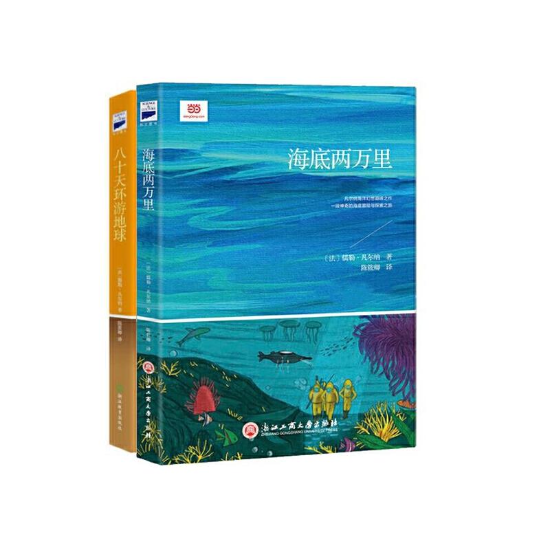 海底两万里+八十天环游地球(新课标)