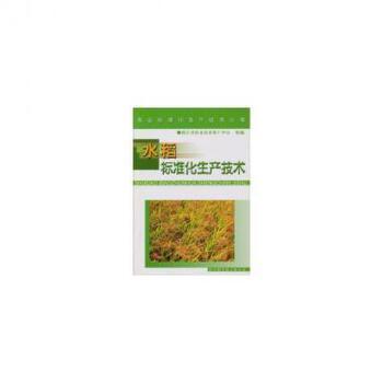 水稻标准化生产技术/农业标准化生产技术丛书 孙健