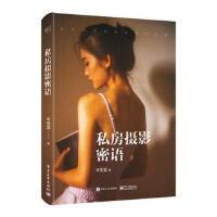 人像写真摄影书籍 一瞬光影 私房摄影密语 人像摄影摆姿指南教程书籍 摄影用光与构图技巧书籍