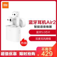 XiaoMi/小米真无线蓝牙耳机Air2降噪运动跑步双耳耳塞式超长续航半入耳式 白色