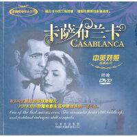 卡萨布兰卡(中英对照)附赠DVD
