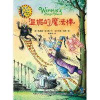 温妮女巫魔法绘本:温妮的魔法棒