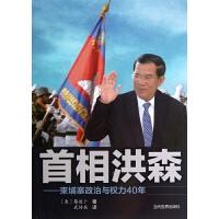 首相洪森--柬埔寨政治与权力40年