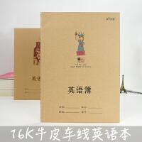 中学生作业本牛皮纸16k英语本学生加厚大号外语笔记本护眼本