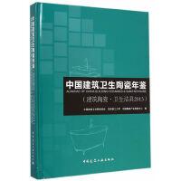 中国建筑卫生陶瓷年鉴(建筑陶瓷 卫生洁具2013)