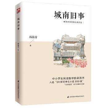 城南旧事 七年级上推荐阅读图书 20世纪中文小说100强,纯美散文式同名电影获得金鸡奖及多项国际大奖。