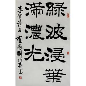 刘炳森 著名书法家、原中国书协副主席 书法《绿波浸叶》