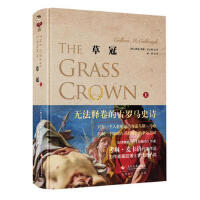 草冠(上) 9787514219326 【澳大利亚】考琳・麦卡洛 文化发展出版社
