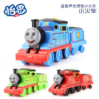 儿童早教故事 惯性托马斯小火车 益智早教子互动儿童玩具