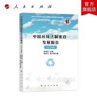 中国环境法制建设发展报告(2013年卷) 人民出版社