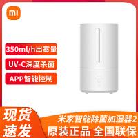 XiaoMi/米家智能除菌加湿器家用静音卧室办公米家智能大雾量孕妇婴儿杀菌氧吧