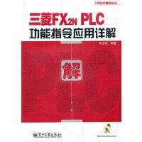 三菱FX2NPLC功能指令应用详解(含DVD光盘1张)