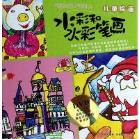 水彩与水彩笔画(附DVD光盘1张)