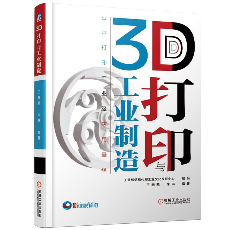 3D打印与工业制造 本书从实践、市场、具体工业应用三方面系统地介绍了3D打印技术,具有全局性、实用性。