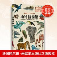 动物博物馆:影响孩子一生的生命课