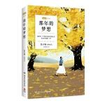 那年的梦想(Channel A系列01,张小娴唯一恋爱群像经典小说)
