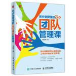 创业者要懂的24堂团队管理课 9787115424532 周剑熙 人民邮电出版社