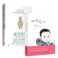 2册 当我遇见一个人+成为母亲 没有女人天生是母亲 家庭教育书育儿百科母婴畅销书籍