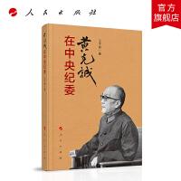 黄克诚在中央纪委 人民出版社