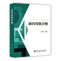 [二手9成新]油田用聚合物 王中华著 9787511449436 中国石化出版社有限公司