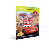 迪士尼英语分级读物第2级:赛车总动员 驾驶学校