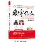 2017楚才作文竞赛指定参考用书巅峰作文小学3-4年级通用