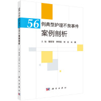 56例典型护理不良事件案例剖析