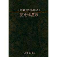 固定修复学(中文版)――口腔修复技术工艺学教学丛书