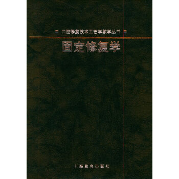 固定修复学(中文版)——口腔修复技术工艺学教学丛书