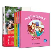 【套装特价】儿童礼仪图画故事(全四册) 纪亚飞教孩子学礼仪