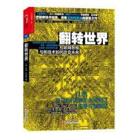 翻转世界:互联网思维与新技术如何改变未来 (美国)尼克・比尔顿 (《经济学人》2013年度好书《孵化Twitter》作