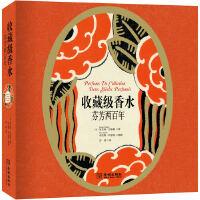 【二手书9成新】收藏级香水:芬芳两百年(法)贝尔纳・甘格勒9787515512259金城出版社