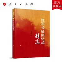 红军长征回忆录精选 人民出版社