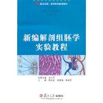 新编解剖组胚学实验教程